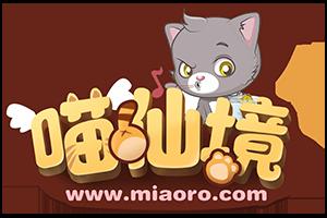 喵仙境丨M-Ro-一个新的冒险诞生